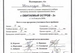 Психолог та психотерапевт Київ Нечипорук Дана Сертифікат