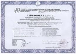 Дана Нечипорук Психолог та психотерапевт Київ